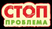 Стоп Проблема